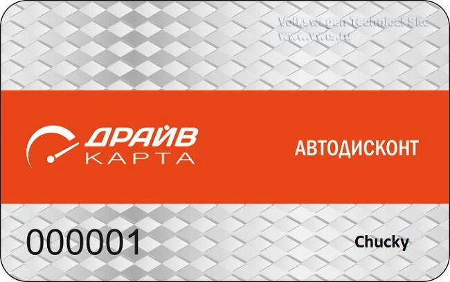 drive-card.jpg