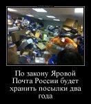 demotivatorium_ru_po_zakonu_jarovoj_pochta_rossii_budet_hranit_posilki_dva_goda_117043.jpg