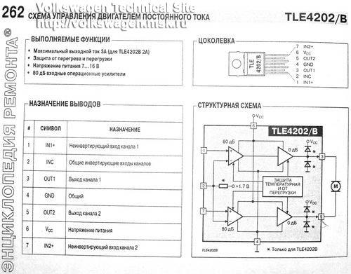 Ремонт блока управления (ЭБУ) Моно-Джетроник, двигатель RP