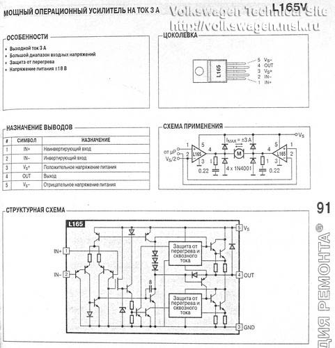 печатная плата tda2004 - Практическая схемотехника.