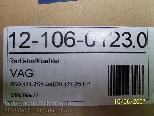 Замена радиатора на Фольксваген Пассат Б5