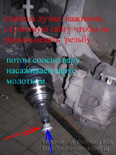 Фольксваген Гольф 2 замена внешнего ШРУС