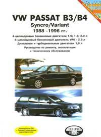 руководство по ремонту и эксплуатации volkswagen passat b3 1991