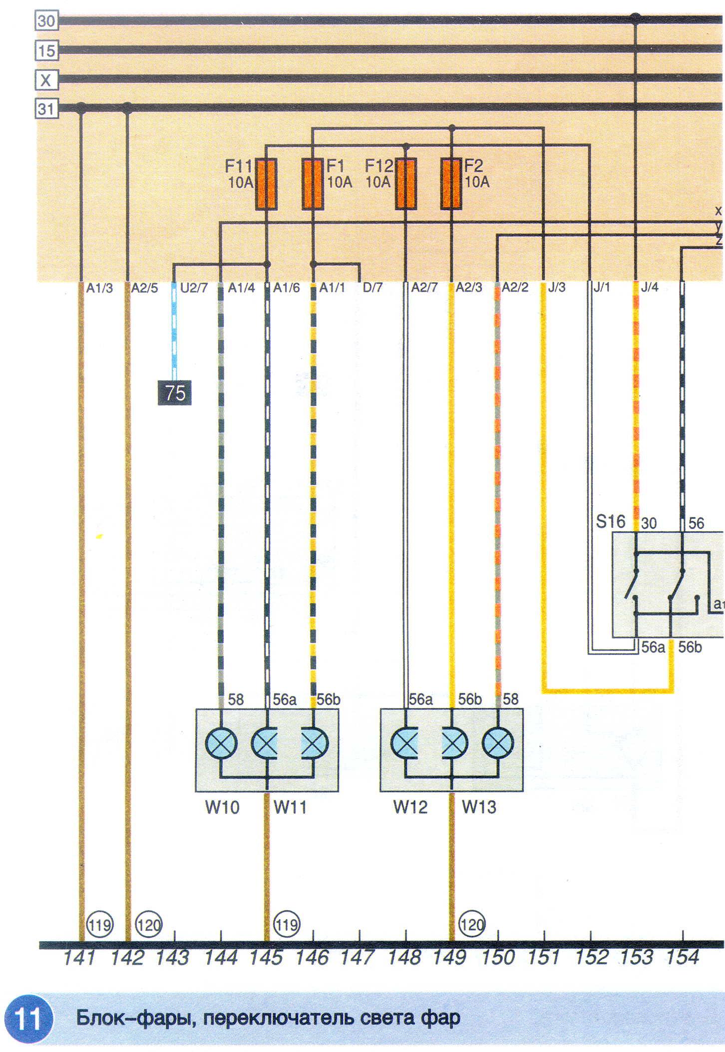 Схема электрооборудования пассат б3 424