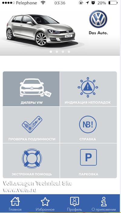 Мобильное приложение Volkswagen Service