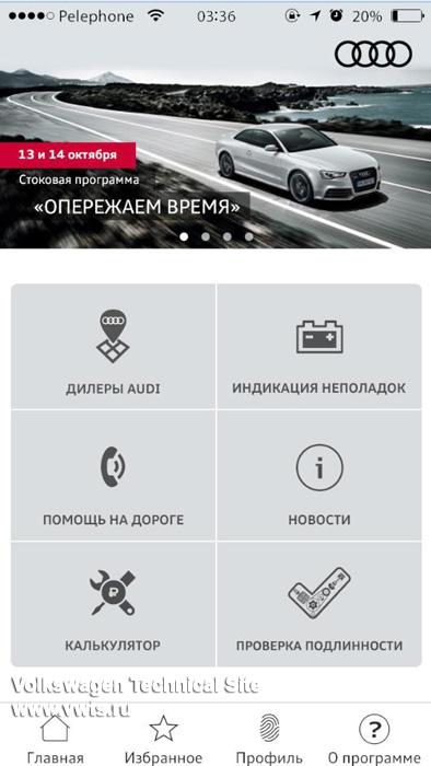 Мобильное приложение Audi Service