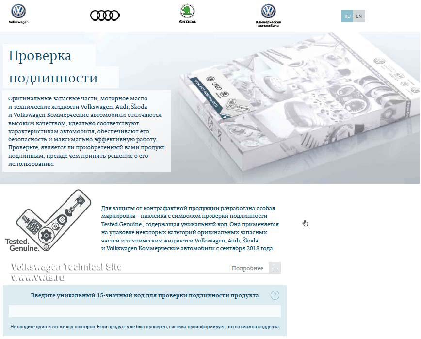 Сайт для проверки подлинности testedgenuine.ru