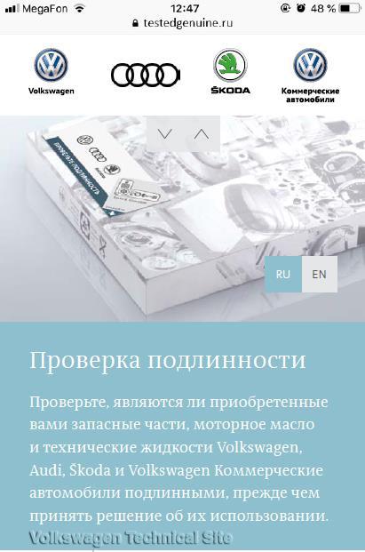 Мобильная версия сайта для проверки подлинности testedgenuine.ru