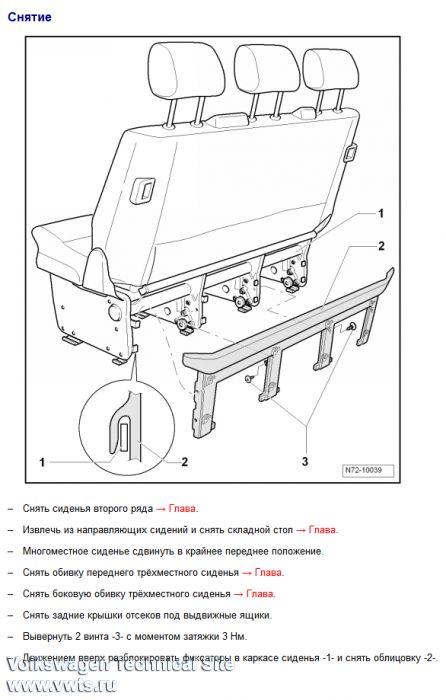 Как снять сиденья в фольксваген транспортер т4 моечные конвейеры