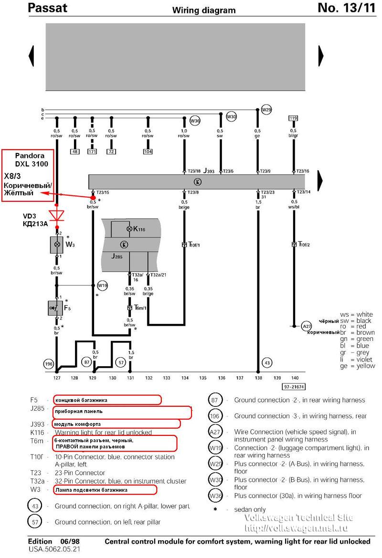 Схема подключения замка багажника фото 427