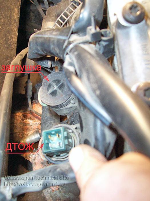 Замена фланца охлаждающей жидкости Фольксваген Пассат Б5