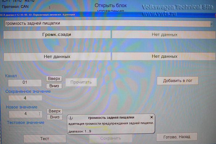 Ремонт парктроника Фольксваген Тигуан